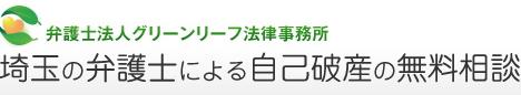 埼玉の自己破産の弁護士無料相談