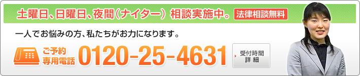 0120-25-4631