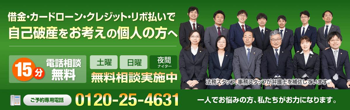 埼玉自己破産弁護士バナー