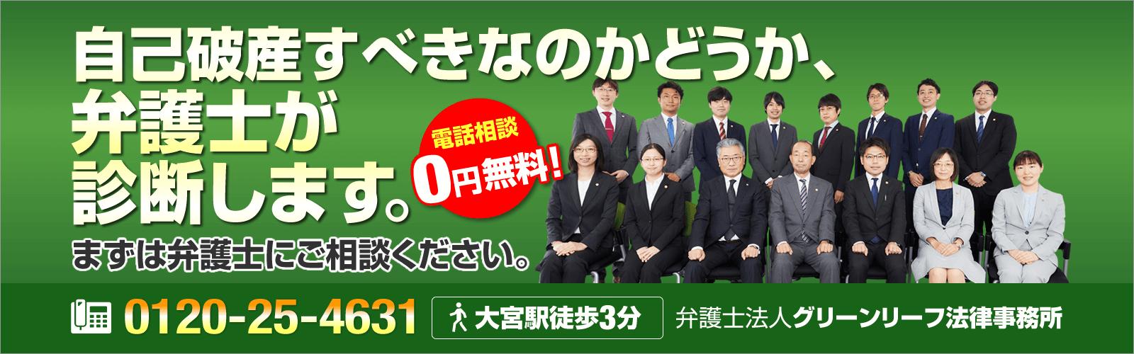 埼玉の弁護士による自己破産の無料相談